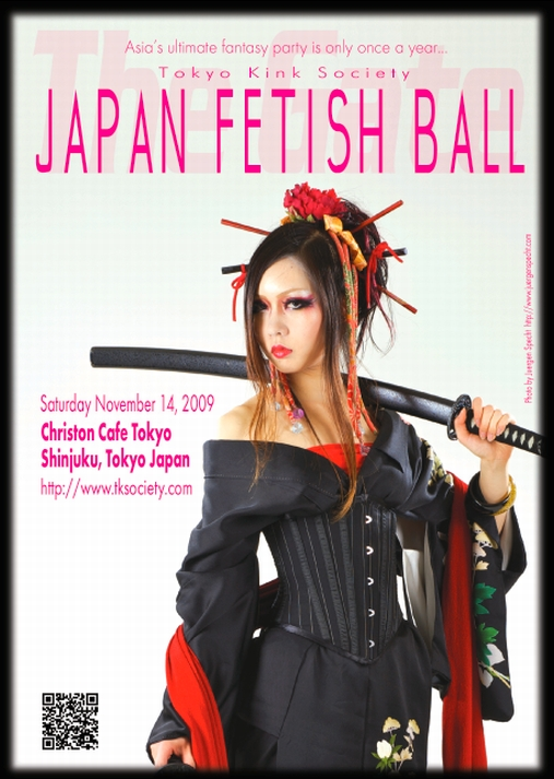 japan_fetish_ball.jpg